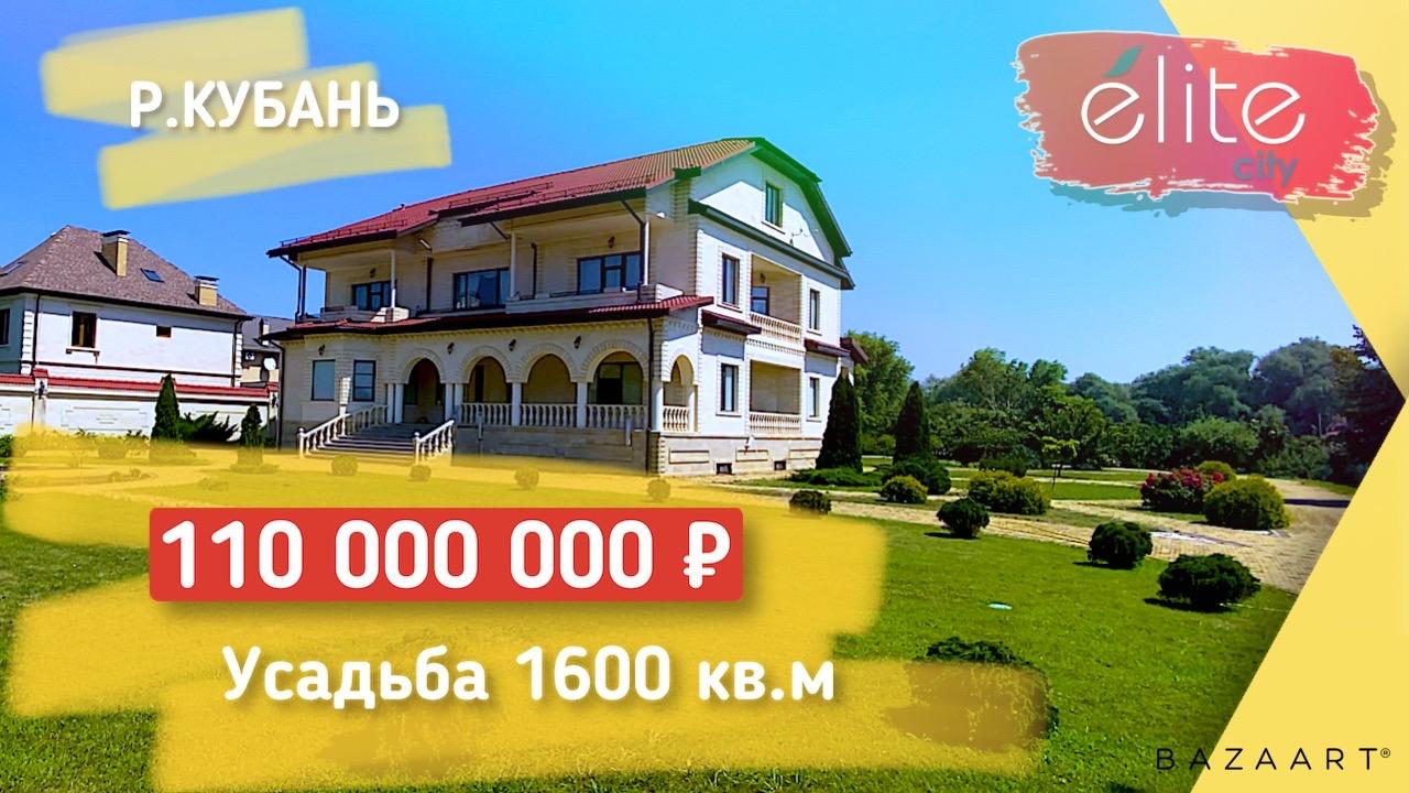 Усадьба на берегу реки Кубань 100 соток