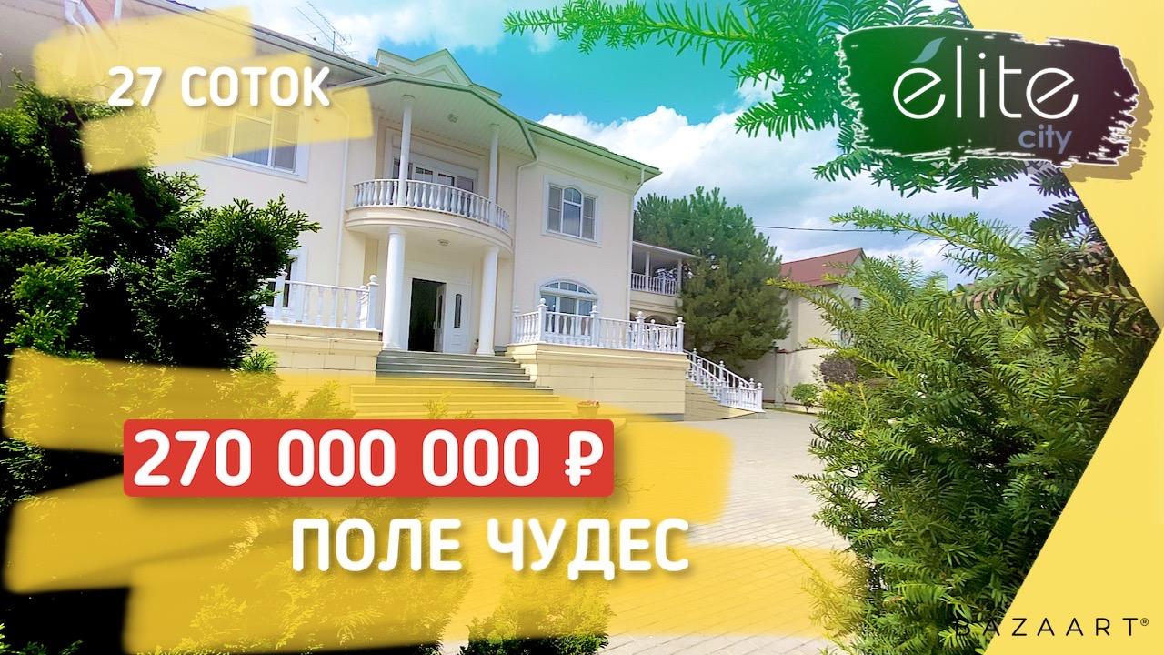 Дом с бассейном в самом престижном месте Краснодара — Поле Чудес.