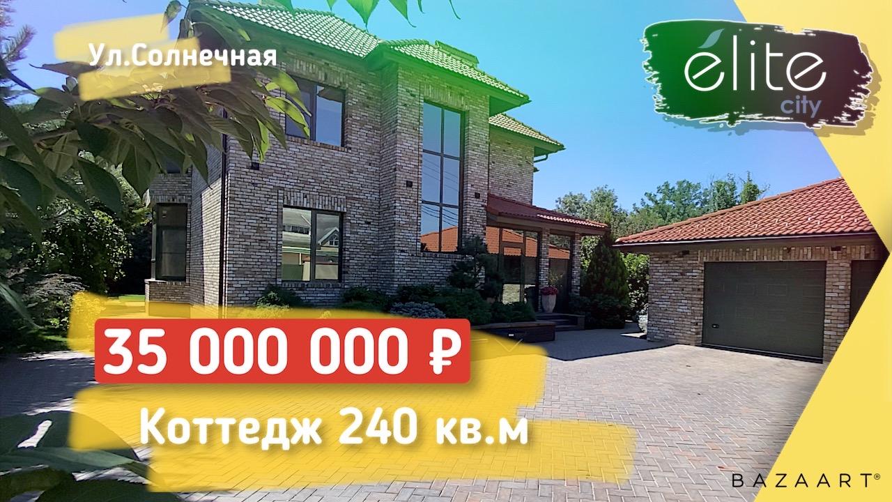 Эксклюзивный дом с бассейном в престижном районе Краснодара