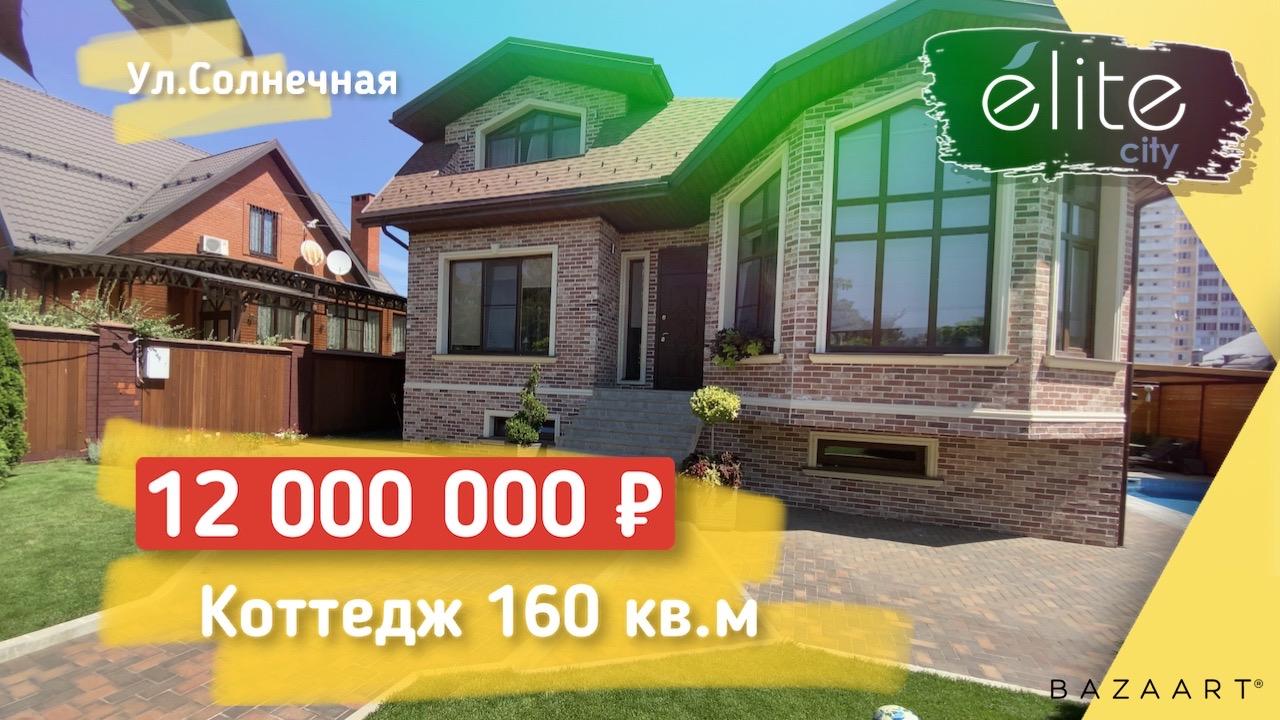 Эксклюзивный шикарный дом 160 кв.м с бассейном в Краснодаре